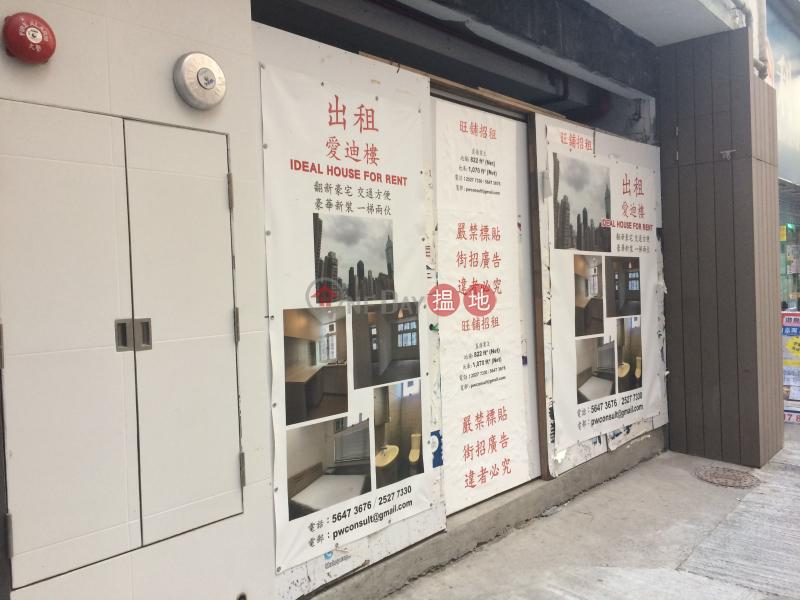Ideal House (Ideal House) Soho|搵地(OneDay)(4)