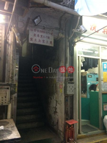 3 Kim Shin Lane (3 Kim Shin Lane) Cheung Sha Wan 搵地(OneDay)(1)