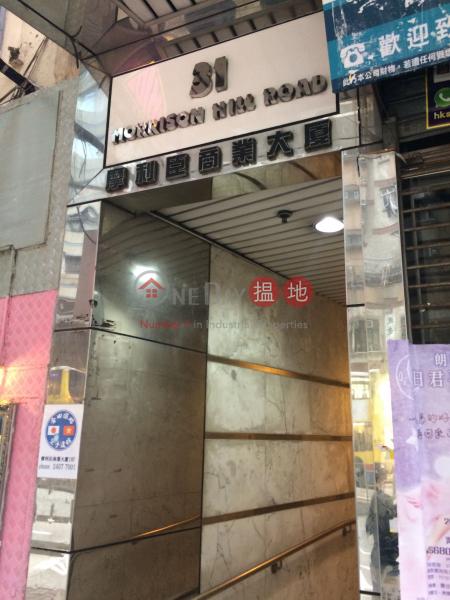 Morrison Commercial Building (Morrison Commercial Building) Wan Chai|搵地(OneDay)(2)
