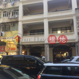626 Shanghai Street|上海街626號