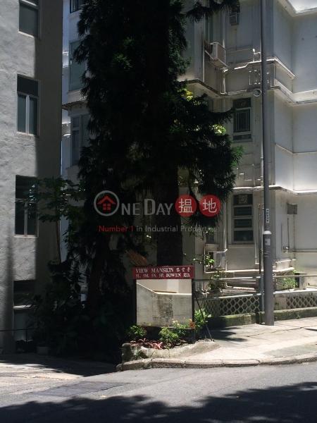 景雲樓 (View Mansion) 中半山 搵地(OneDay)(1)