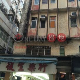 San Tsoi Street 11|新財街11號