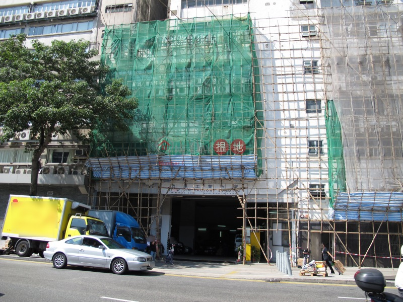 King Win Factory Building (King Win Factory Building) Kwun Tong|搵地(OneDay)(4)