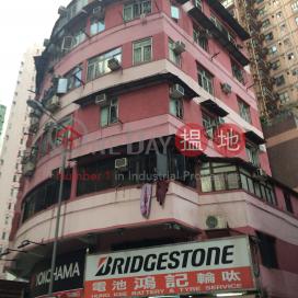 1-3 Yue Ko Street|漁歌街1-3號