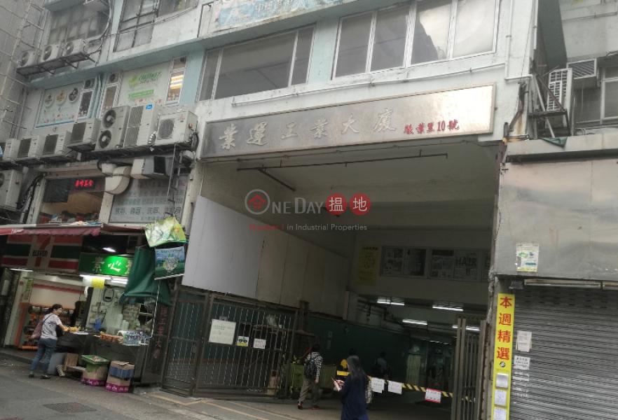 香港搵樓|租樓|二手盤|買樓| 搵地 | 工業大廈出租樓盤|業運工業大廈