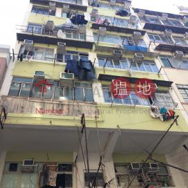 福華街139號,深水埗, 九龍