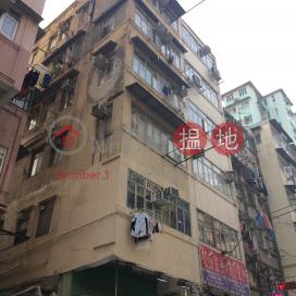 鴨寮街143號,深水埗, 九龍