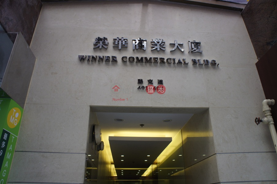 Winner Commercial Building (Winner Commercial Building) Wan Chai|搵地(OneDay)(3)
