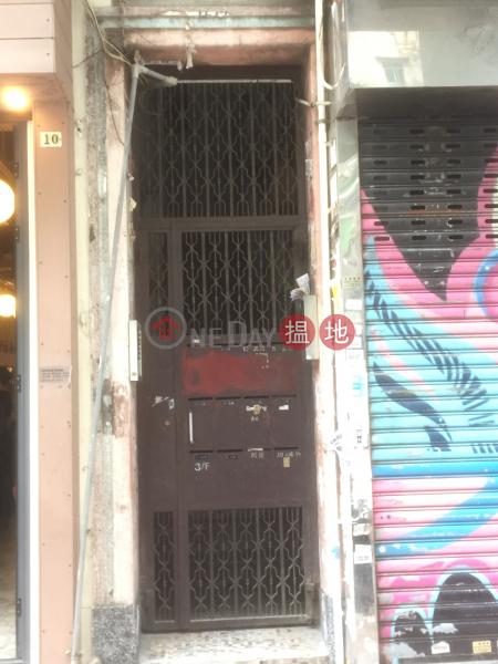8 Kwun Chung Street (8 Kwun Chung Street) Jordan|搵地(OneDay)(3)