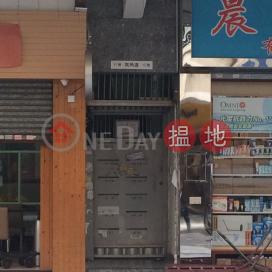 13 NAM KOK ROAD,Kowloon City, Kowloon