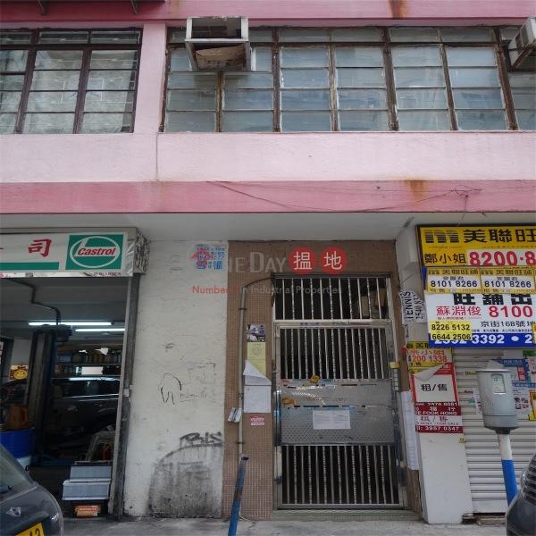 京街16A-16B號 (16A-16B King Street) 銅鑼灣|搵地(OneDay)(5)