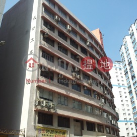 Cheung Wing Industrial Building|長榮工業大廈