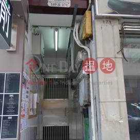 東紫樓,筲箕灣, 香港島