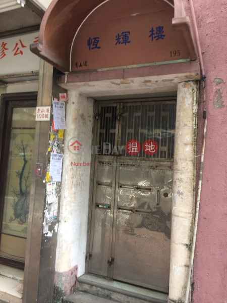 恒輝樓 (Glorious Building) 深水埗 搵地(OneDay)(2)