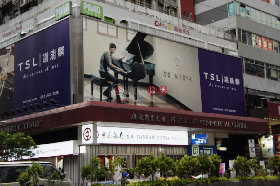 總統商業大廈 (President Commercial Centre) 旺角|搵地(OneDay)(3)