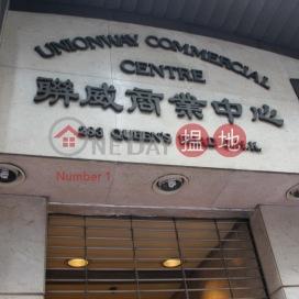 聯威商業中心,上環, 香港島
