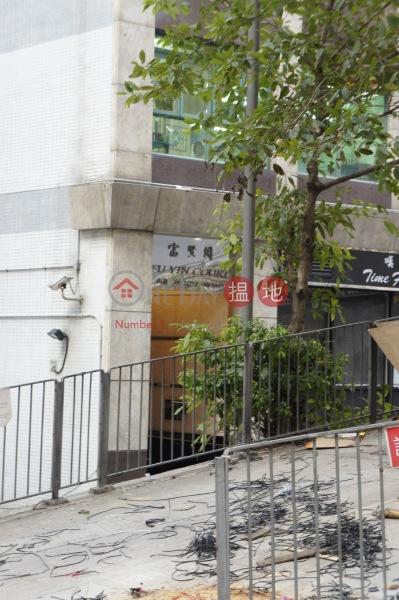 Fu Yin Court (Fu Yin Court) Shek Tong Tsui|搵地(OneDay)(3)