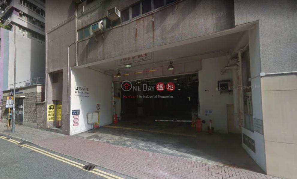 香港搵樓|租樓|二手盤|買樓| 搵地 | 工業大廈-出租樓盤日昇中心