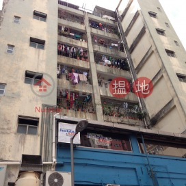On Ku House,Yau Ma Tei, Kowloon