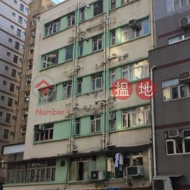 樂古道12-16號,上環, 香港島