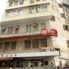 文咸東街144-146號,上環, 香港島