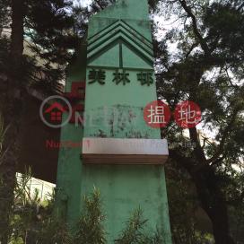 Mei Lam Estate|美林邨