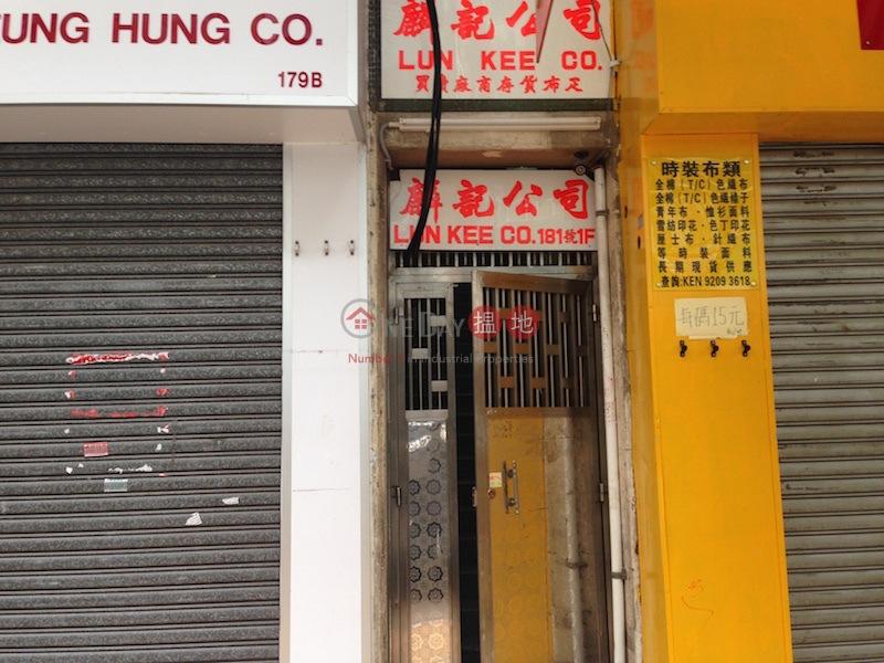 基隆街179-181號 (179-181 Ki Lung Street) 深水埗 搵地(OneDay)(2)