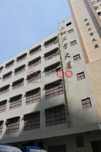 Shan Ling Industrial Building (Shan Ling Industrial Building) Tuen Mun|搵地(OneDay)(2)