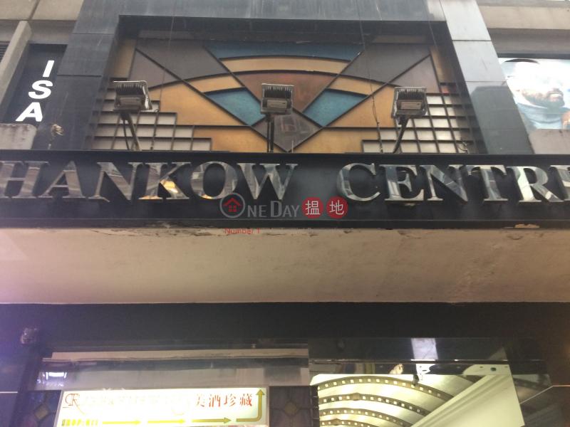 Hankow Centre Block A (Hankow Centre Block A) Tsim Sha Tsui|搵地(OneDay)(2)