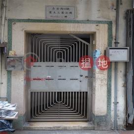吉安街4號,灣仔, 香港島