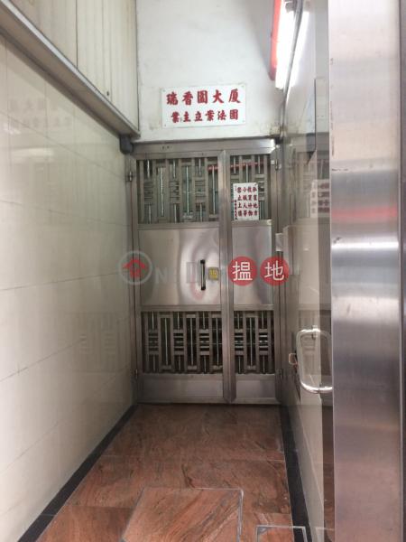瑞香園大廈 (Shui Heung Yuen Apartments) 佐敦 搵地(OneDay)(3)