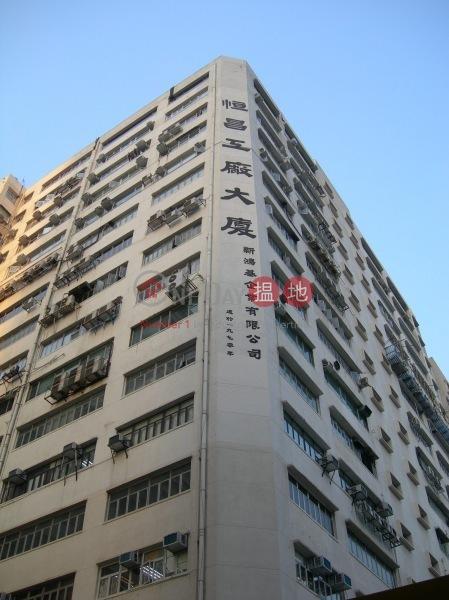 Hang Cheung Factory Building (Hang Cheung Factory Building) Cheung Sha Wan|搵地(OneDay)(3)