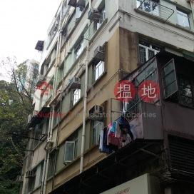 康福樓,灣仔, 香港島