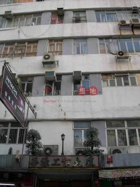 華源工廠大廈 (Wah Yuen Factory Building) 大角咀 搵地(OneDay)(4)
