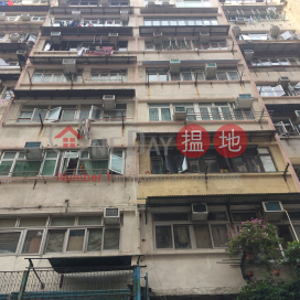 Tung Fat Building,Prince Edward, Kowloon