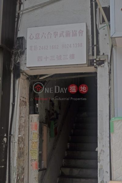 新成路43號 (San Shing Avenue 43) 上水|搵地(OneDay)(1)