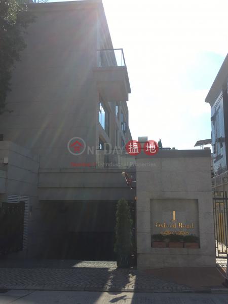 牛津道一號 (No.1 Oxford Road) 九龍塘|搵地(OneDay)(2)