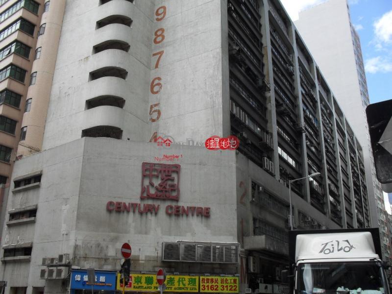 世紀工商中心-44-46鴻圖道 | 觀塘區-香港|出租HK$ 22,500/ 月