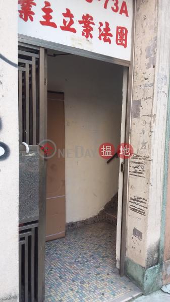73A Portland Street (73A Portland Street) Mong Kok|搵地(OneDay)(2)