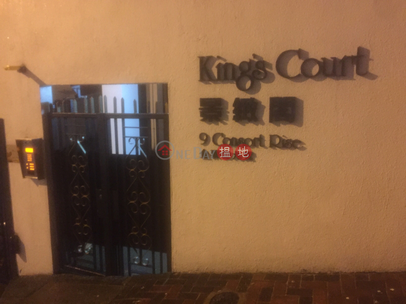 KING\'S COURT (KING\'S COURT) Pok Fu Lam|搵地(OneDay)(5)