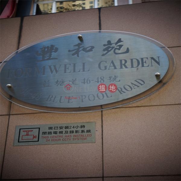 豐和苑 (Formwell Garden) 跑馬地|搵地(OneDay)(5)