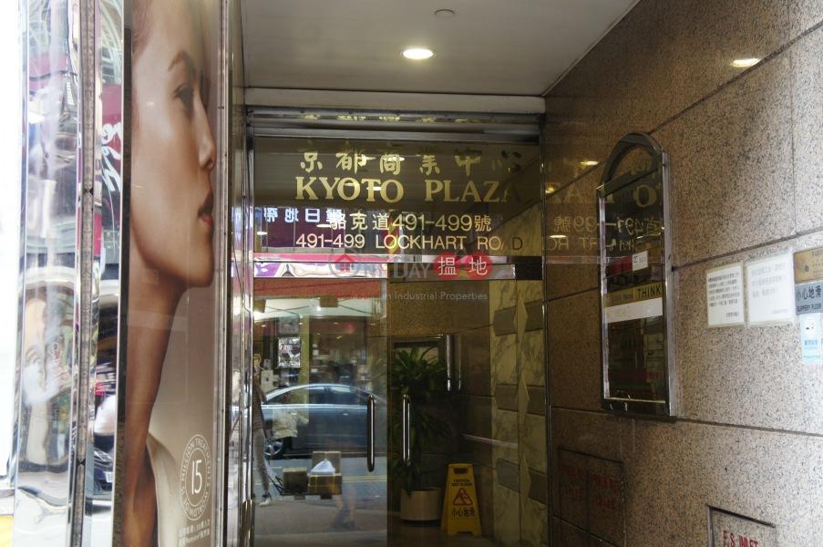 Kyoto Plaza (Kyoto Plaza) Causeway Bay|搵地(OneDay)(2)