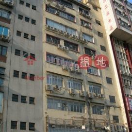 Kwong Tai Factory Building,Cheung Sha Wan, Kowloon