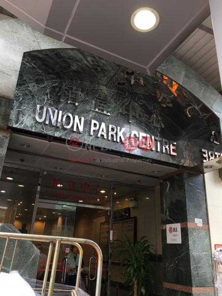 Union Park Centre (Union Park Centre) Prince Edward|搵地(OneDay)(3)