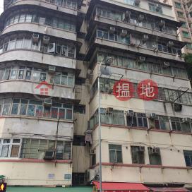 Wo Hing Building|和興大廈