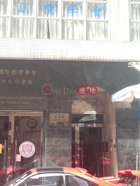 恆昌閣 (Hand Cheong Court) 西灣河|搵地(OneDay)(1)