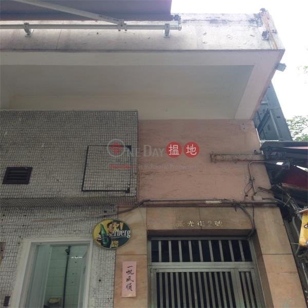 景光街2號 (2 King Kwong Street) 跑馬地|搵地(OneDay)(2)