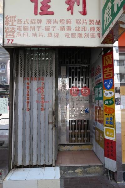 廣福道77號 (77 Kwong Fuk Road) 大埔|搵地(OneDay)(2)