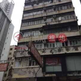 青山道349號,長沙灣, 九龍