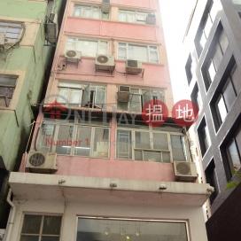 2 Po Yan Street|普仁街2號